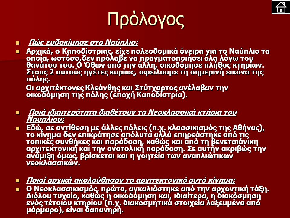 Πρόλογος Πώς ευδοκίμησε στο Ναύπλιο;