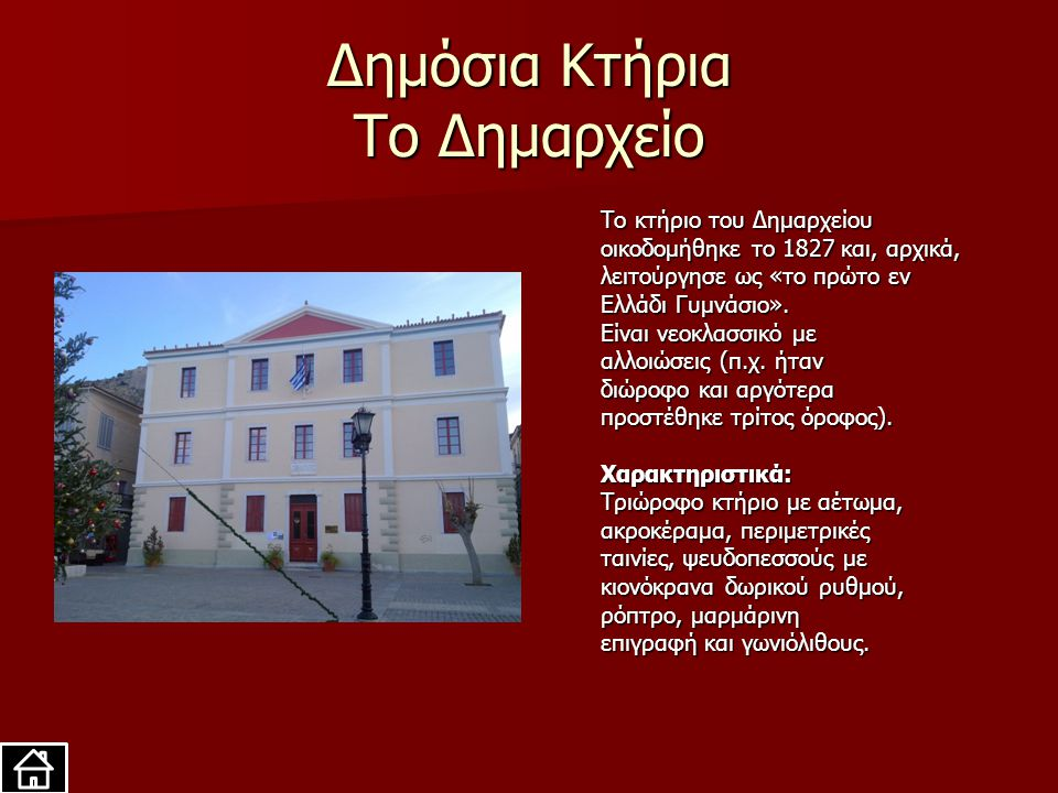 Δημόσια Κτήρια Το Δημαρχείο