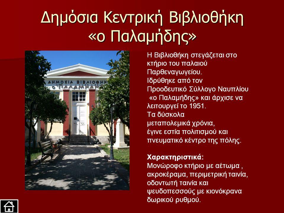 Δημόσια Κεντρική Βιβλιοθήκη «ο Παλαμήδης»