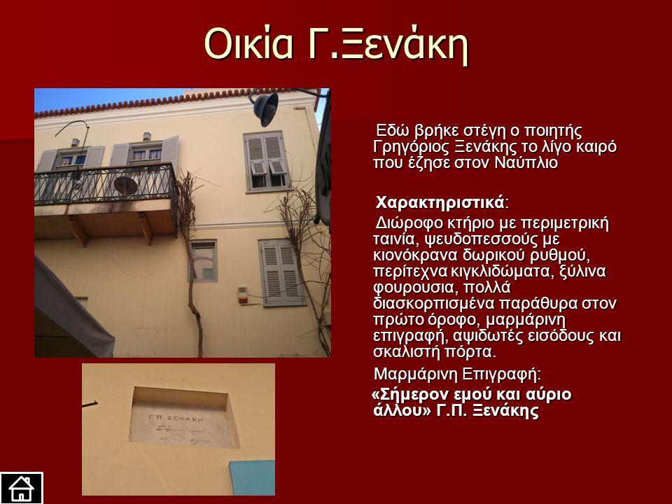 Oικία Γ.Ξενάκη Μαρμάρινη Επιγραφή: