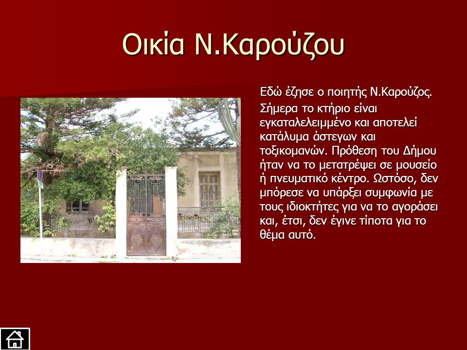 Οικία Ν.Καρούζου Εδώ έζησε ο ποιητής Ν.Καρούζος.