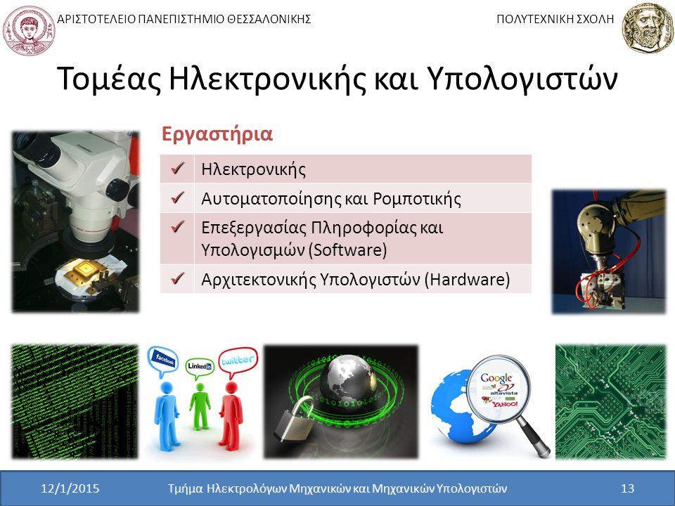 Τομέας Ηλεκτρονικής και Υπολογιστών