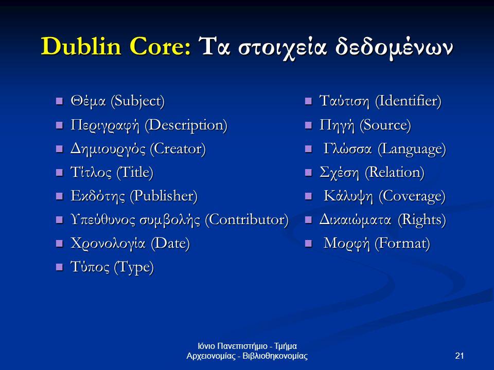 Dublin Core: Τα στοιχεία δεδομένων