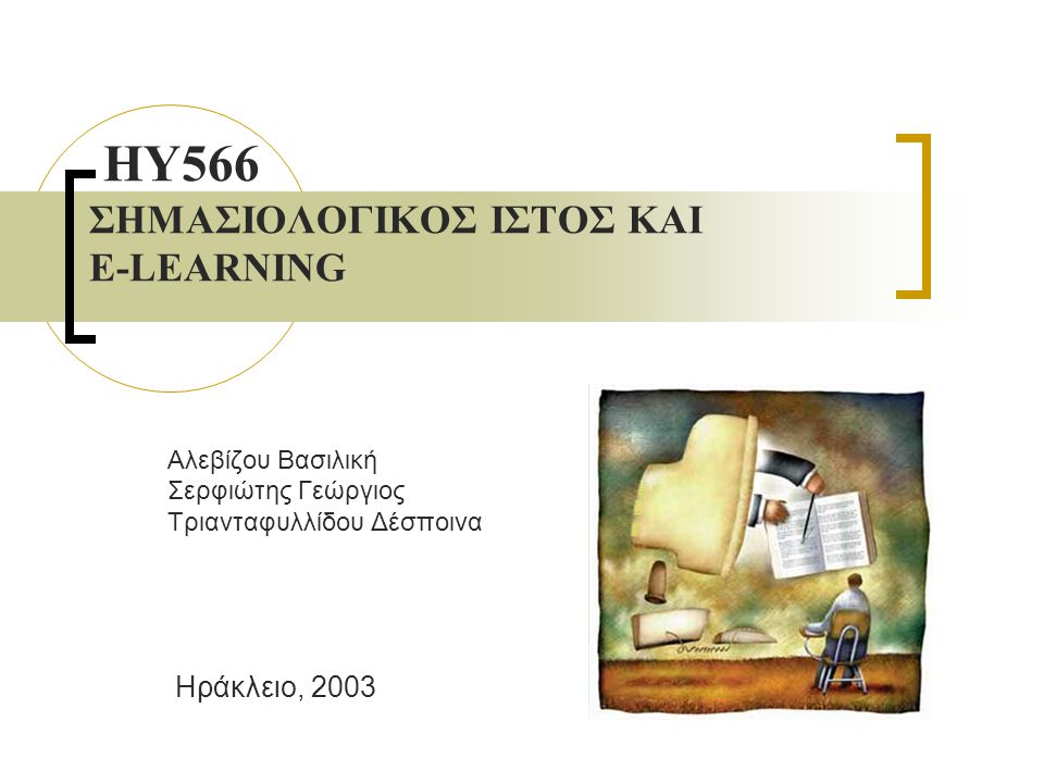 ΗΥ566 ΣΗΜΑΣΙΟΛΟΓΙΚΟΣ ΙΣΤΟΣ ΚΑΙ E-LEARNING