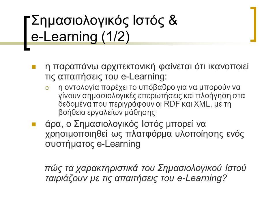 Σημασιολογικός Ιστός & e-Learning (1/2)