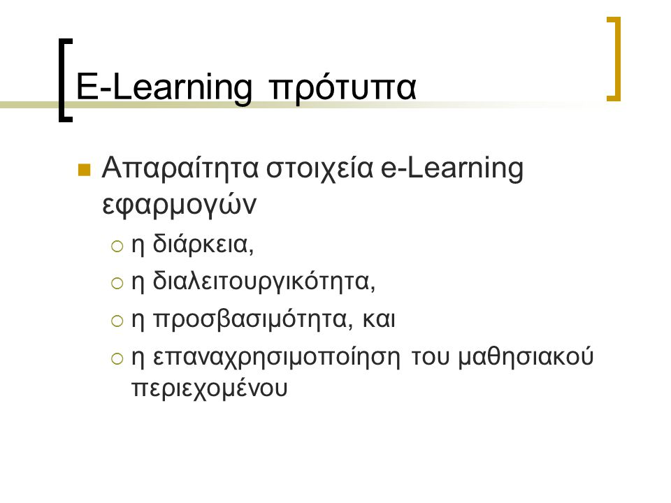 E-Learning πρότυπα Απαραίτητα στοιχεία e-Learning εφαρμογών