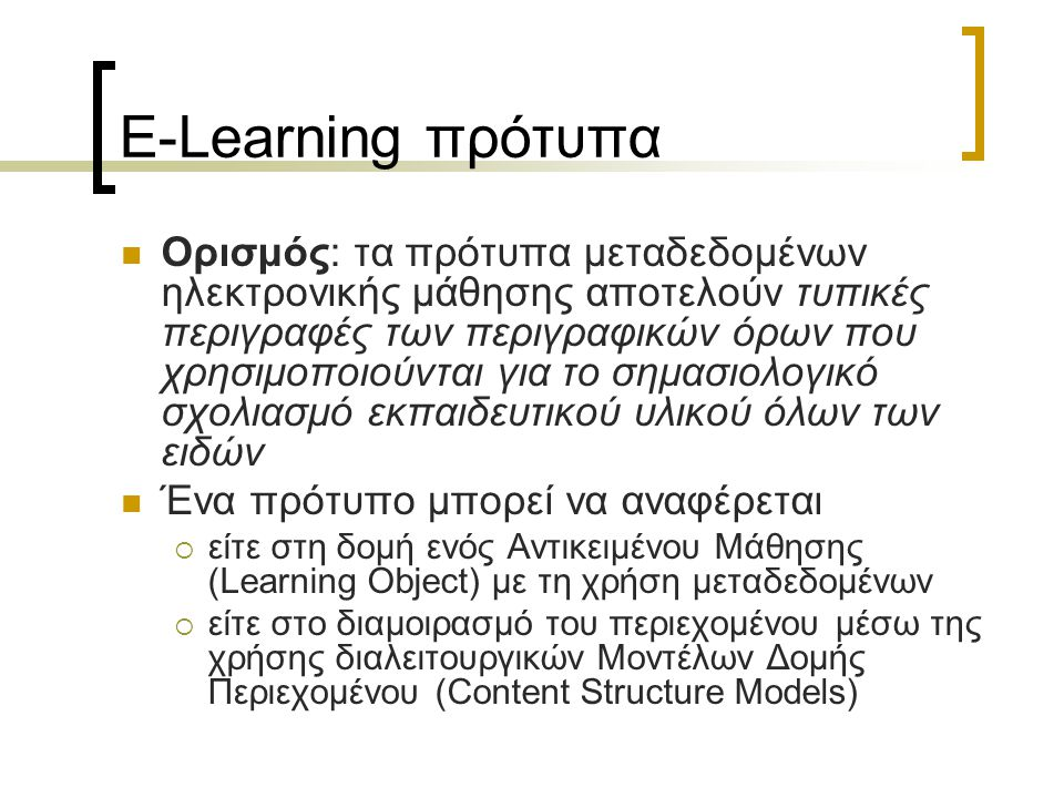 E-Learning πρότυπα