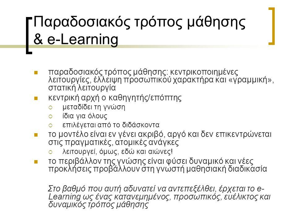 Παραδοσιακός τρόπος μάθησης & e-Learning