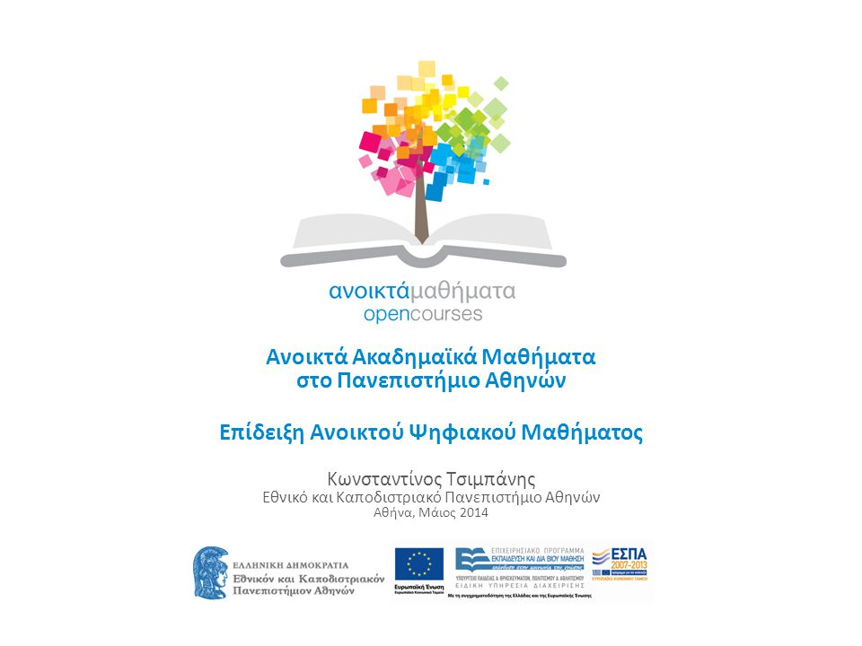 Ανοικτά Ακαδημαϊκά Μαθήματα στο Πανεπιστήμιο Αθηνών