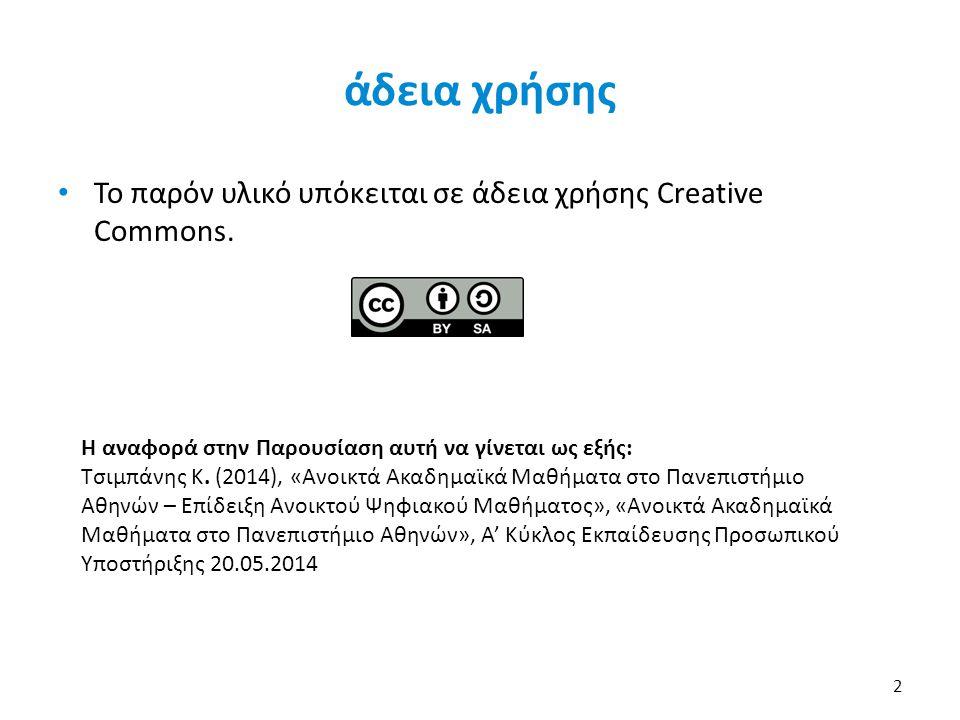 άδεια χρήσης Το παρόν υλικό υπόκειται σε άδεια χρήσης Creative Commons. Η αναφορά στην Παρουσίαση αυτή να γίνεται ως εξής: