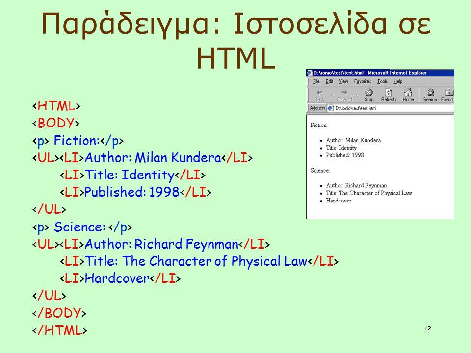 Παράδειγμα: Ιστοσελίδα σε HTML