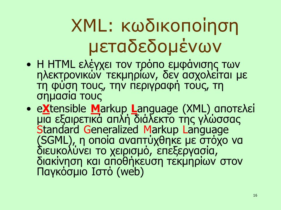 XML: κωδικοποίηση μεταδεδομένων