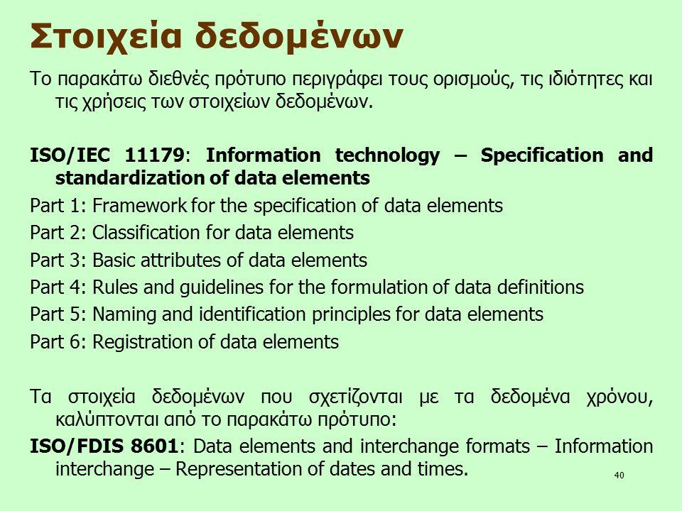Στοιχεία δεδομένων Το παρακάτω διεθνές πρότυπο περιγράφει τους ορισμούς, τις ιδιότητες και τις χρήσεις των στοιχείων δεδομένων.