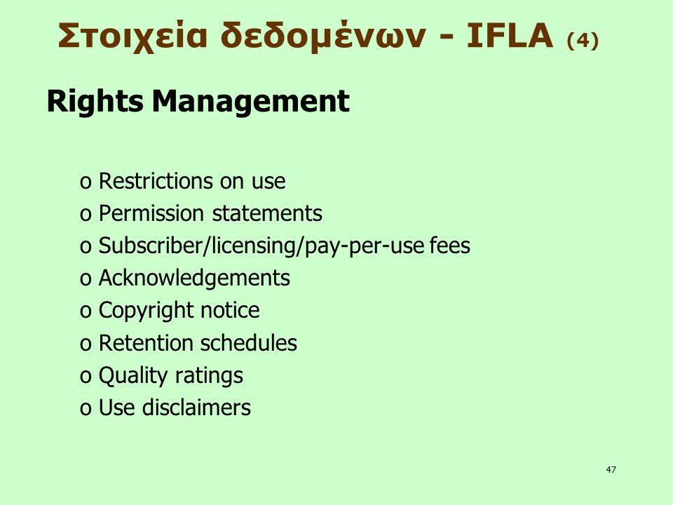 Στοιχεία δεδομένων - IFLA (4)