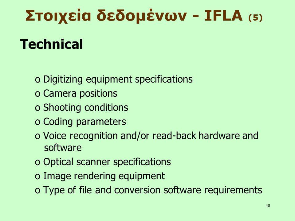 Στοιχεία δεδομένων - IFLA (5)
