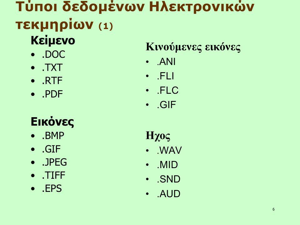 Τύποι δεδομένων Ηλεκτρονικών τεκμηρίων (1)