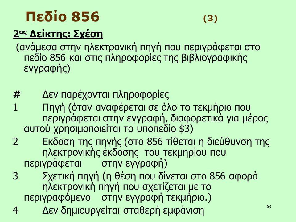 Πεδίο 856 (3) 2ος Δείκτης: Σχέση