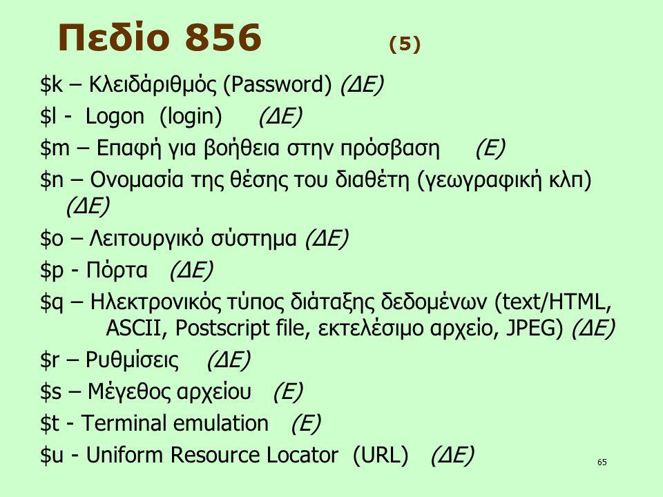 Πεδίο 856 (5) $k – Κλειδάριθμός (Password) (ΔΕ)