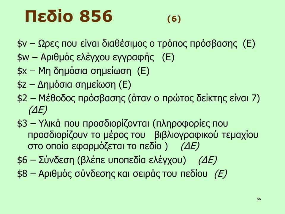 Πεδίο 856 (6) $v – Ωρες που είναι διαθέσιμος ο τρόπος πρόσβασης (Ε)