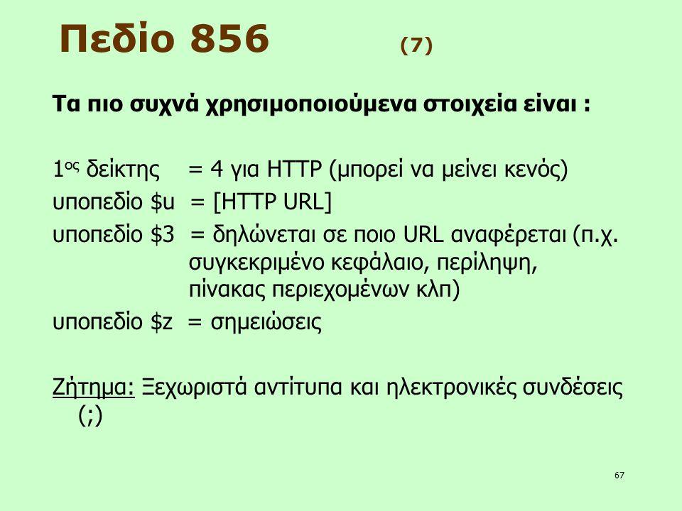 Πεδίο 856 (7) Τα πιο συχνά χρησιμοποιούμενα στοιχεία είναι :