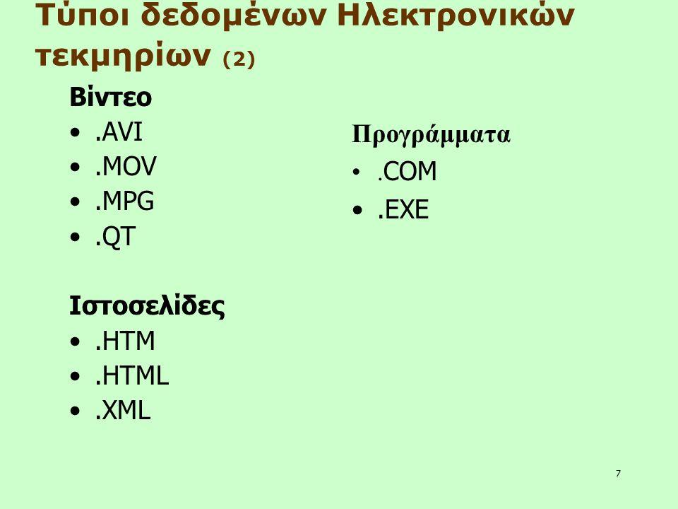 Τύποι δεδομένων Ηλεκτρονικών τεκμηρίων (2)