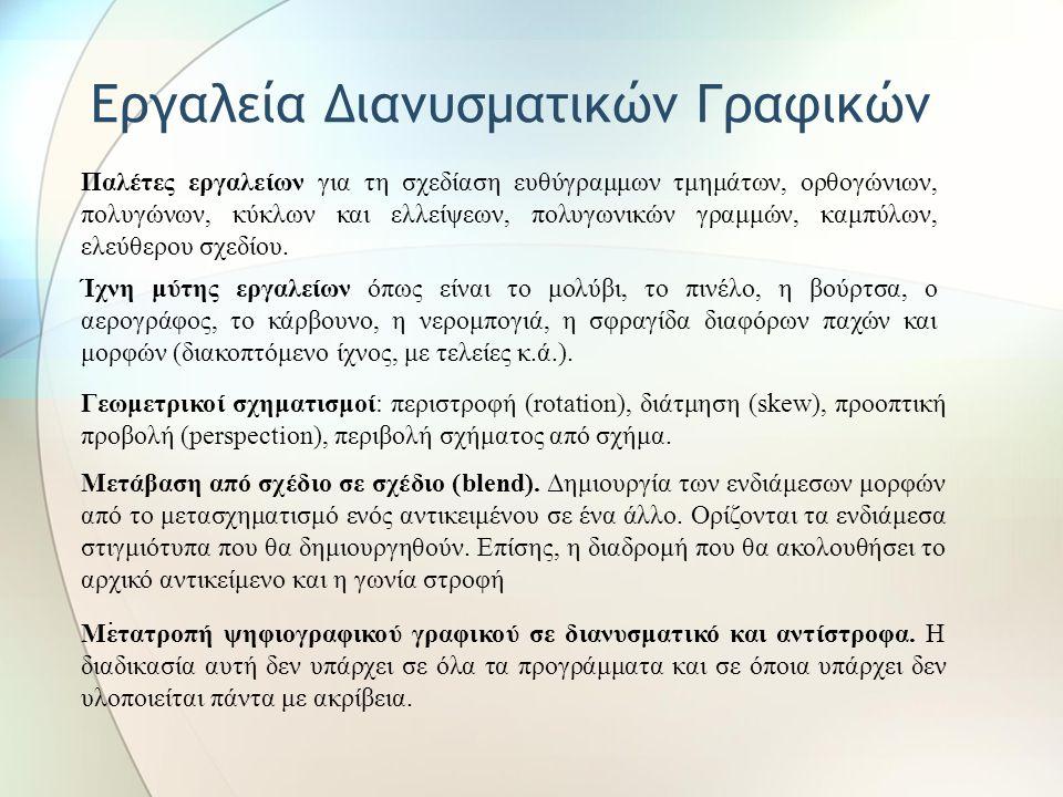 Εργαλεία Διανυσματικών Γραφικών