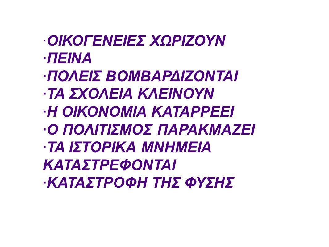 ·ΟΙΚΟΓΕΝΕΙΕΣ ΧΩΡΙΖΟΥΝ