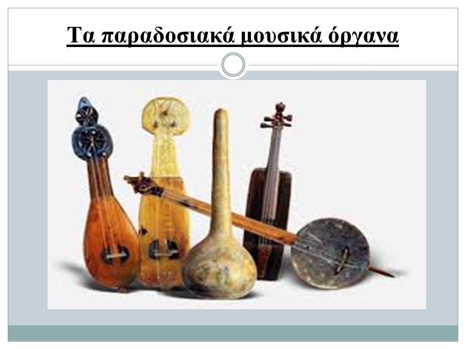 Tα παραδοσιακά μουσικά όργανα