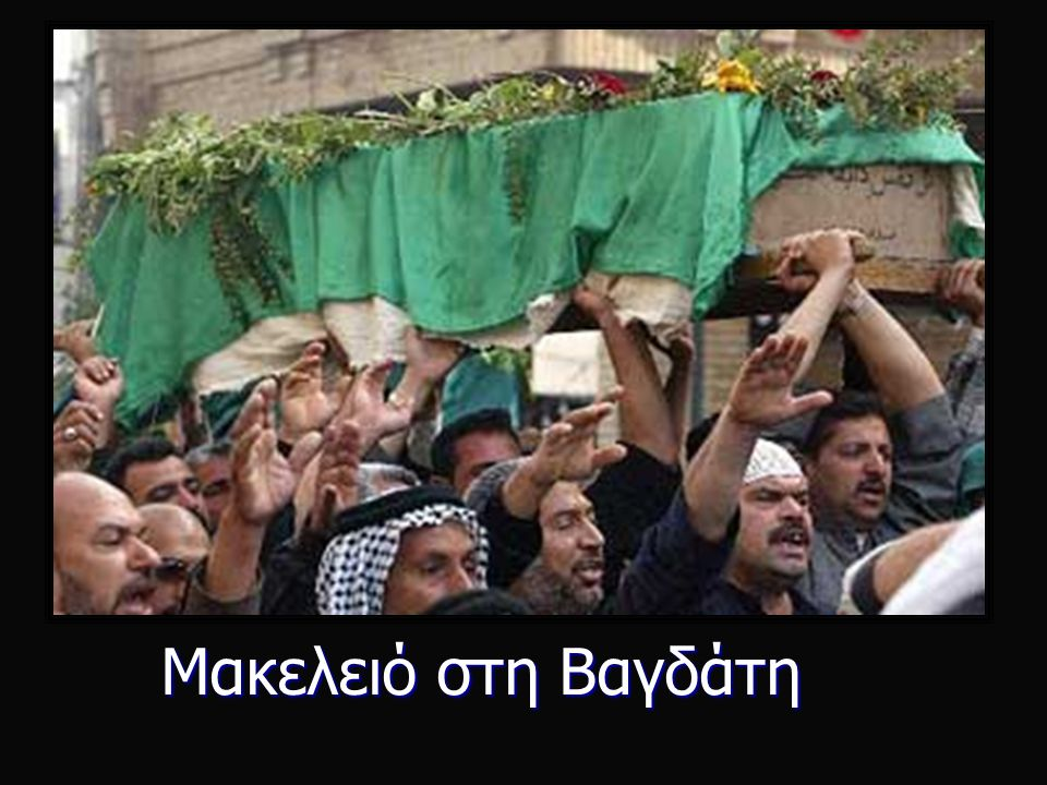 Μακελειό στη Βαγδάτη