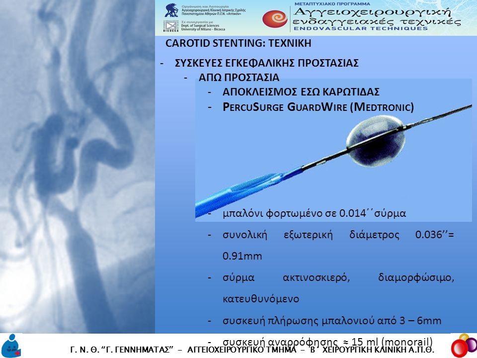 PERCUSURGE GUARDWIRE (MEDTRONIC)