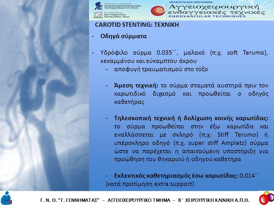 Οδηγά σύρματα Υδρόφιλο σύρμα 0.035΄΄, μαλακό (π.χ. soft Terumo), κεκαμμένου και εύκαμπτου άκρου. αποφυγή τραυματισμού στο τόξο.