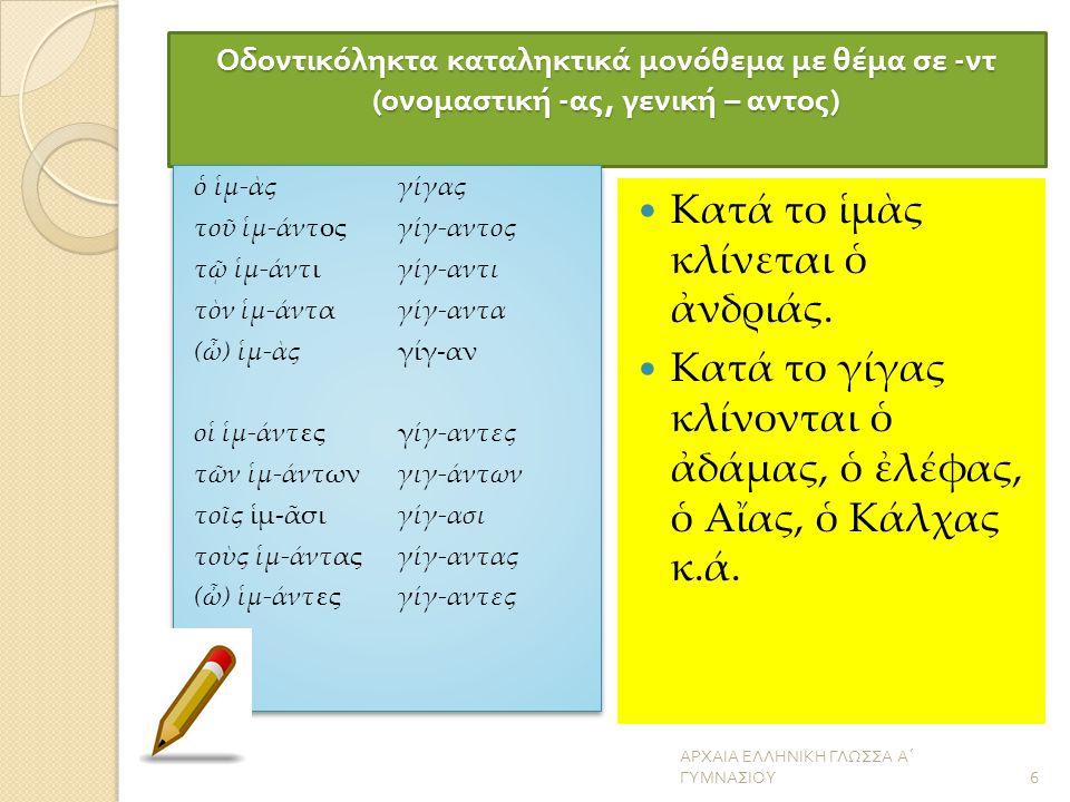 Κατά το ἱμὰς κλίνεται ὁ ἀνδριάς.