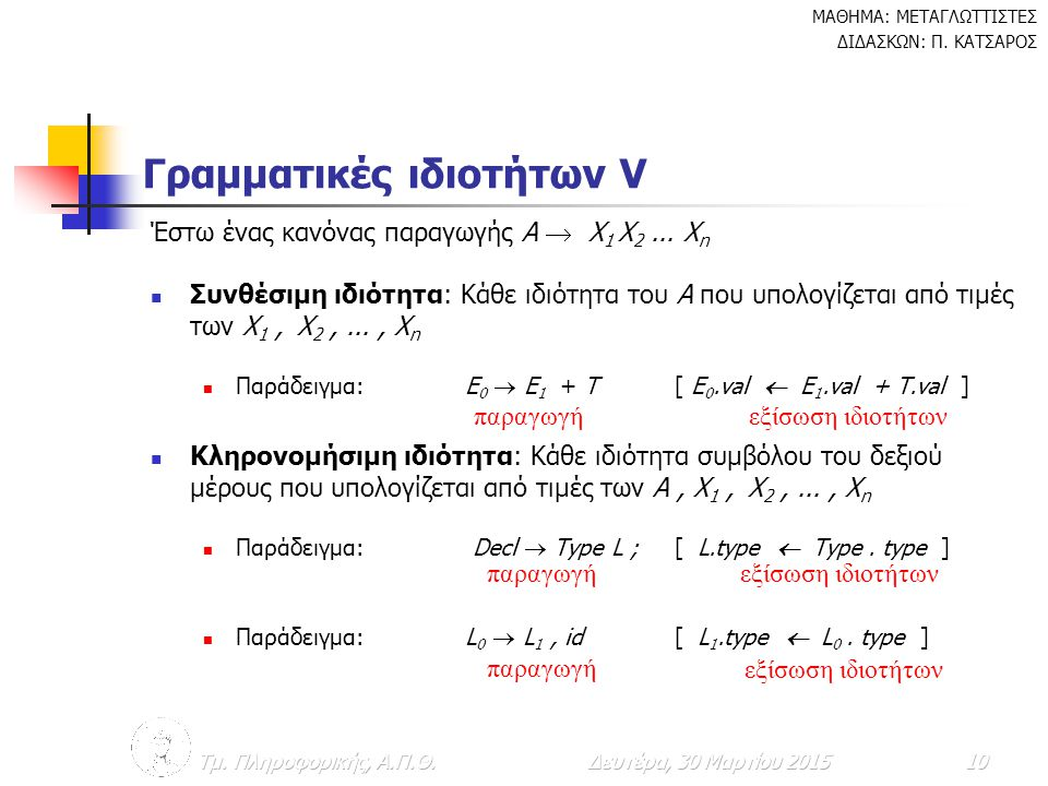 Γραμματικές ιδιοτήτων V