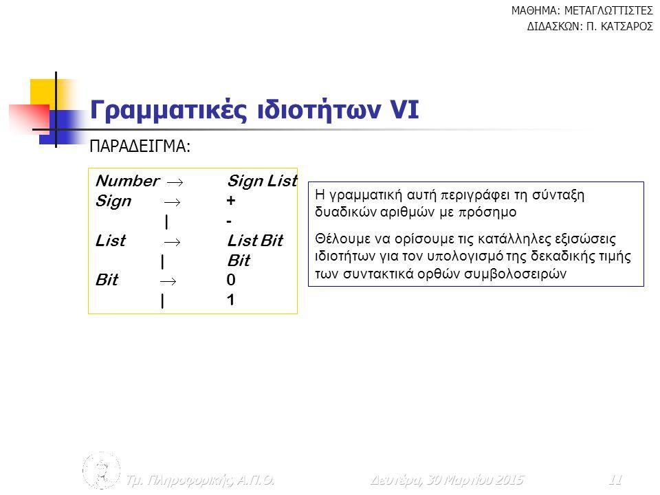 Γραμματικές ιδιοτήτων VΙ