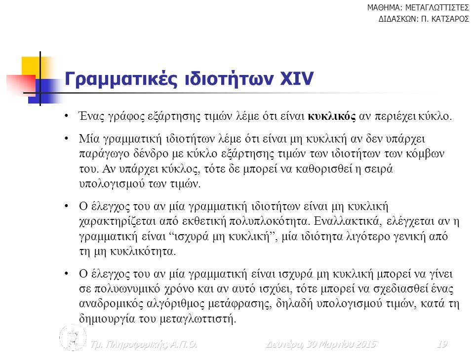 Γραμματικές ιδιοτήτων ΧΙV