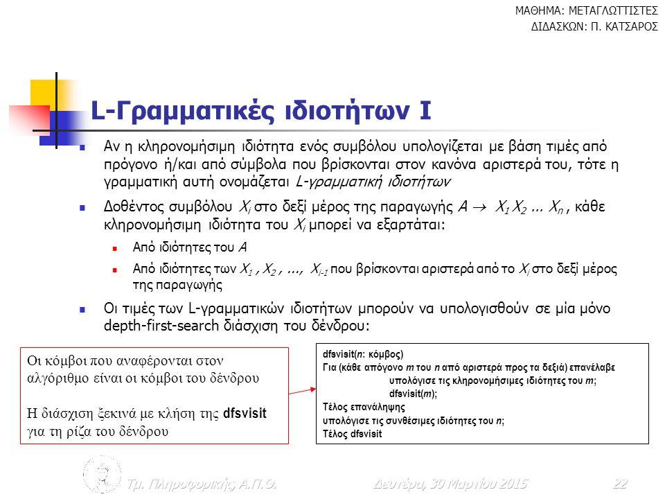 L-Γραμματικές ιδιοτήτων Ι