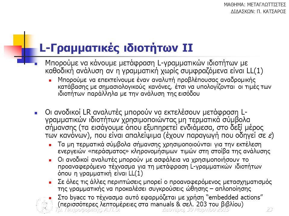 L-Γραμματικές ιδιοτήτων ΙΙ