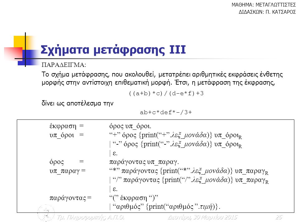 Σχήματα μετάφρασης ΙΙΙ