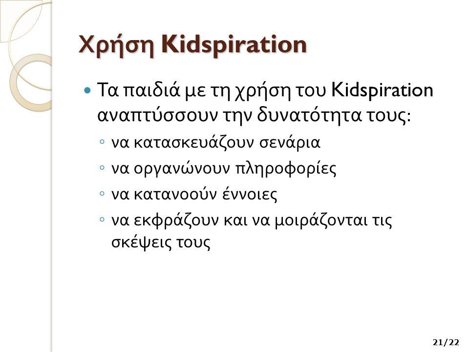 Χρήση Kidspiration Τα παιδιά με τη χρήση του Kidspiration αναπτύσσουν την δυνατότητα τους: να κατασκευάζουν σενάρια.