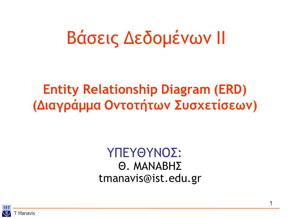 Entity Relationship Diagram (ERD) (Διαγράμμα Οντοτήτων Συσχετίσεων)