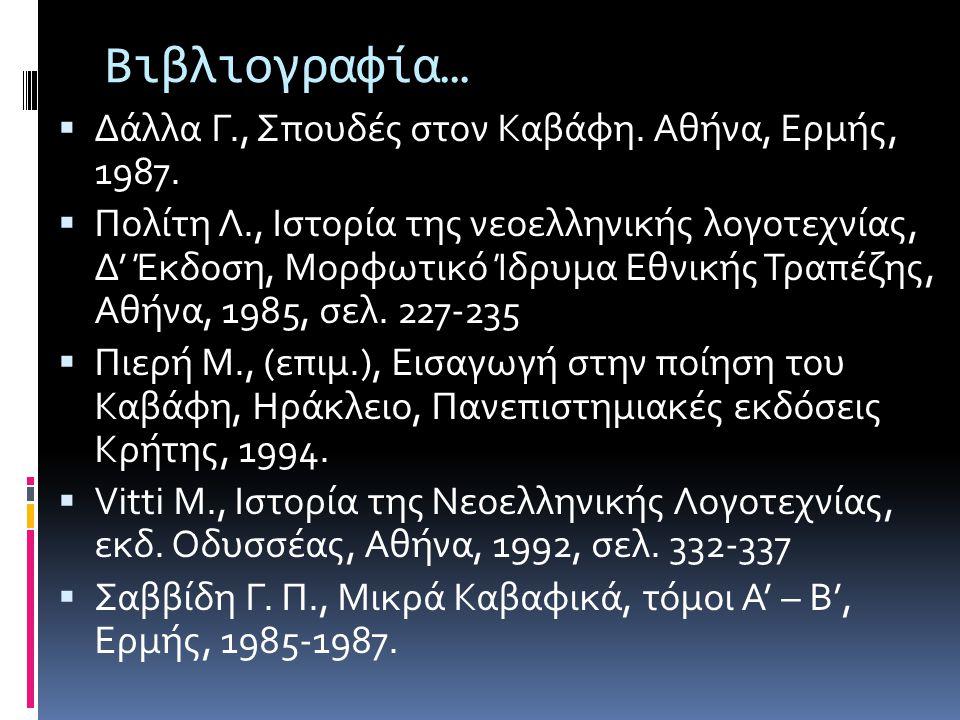 Βιβλιογραφία… Δάλλα Γ., Σπουδές στον Καβάφη. Αθήνα, Ερμής, 1987.