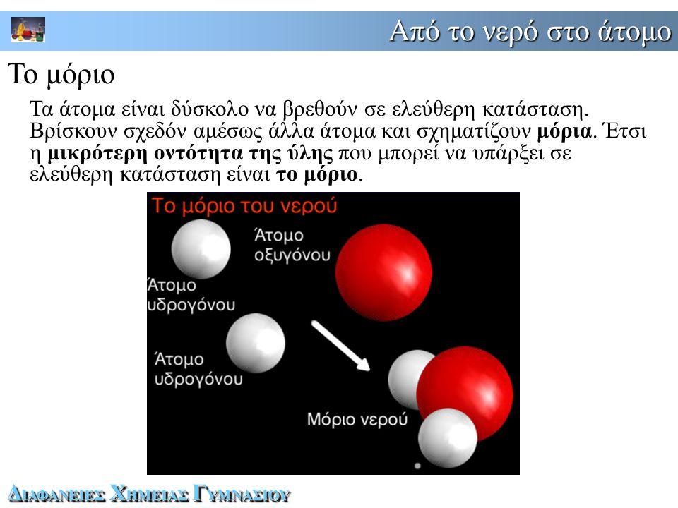 Το μόριο