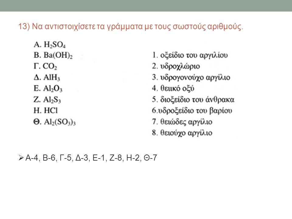 13) Να αντιστοιχίσετε τα γράμματα με τους σωστούς αριθμούς.