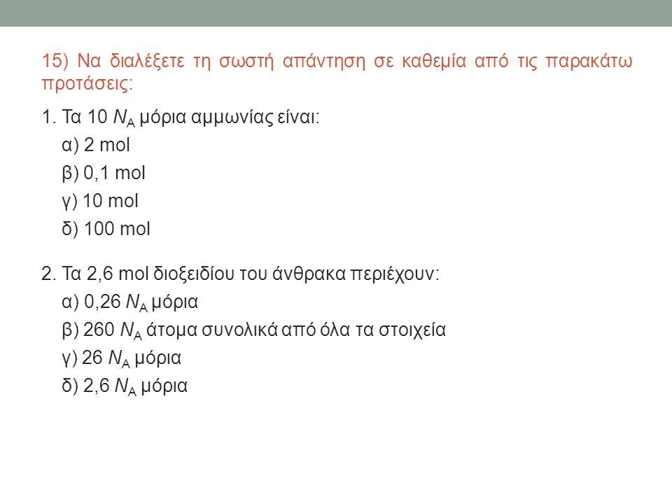 15) Να διαλέξετε τη σωστή απάντηση σε καθεμία από τις παρακάτω προτάσεις: 1.
