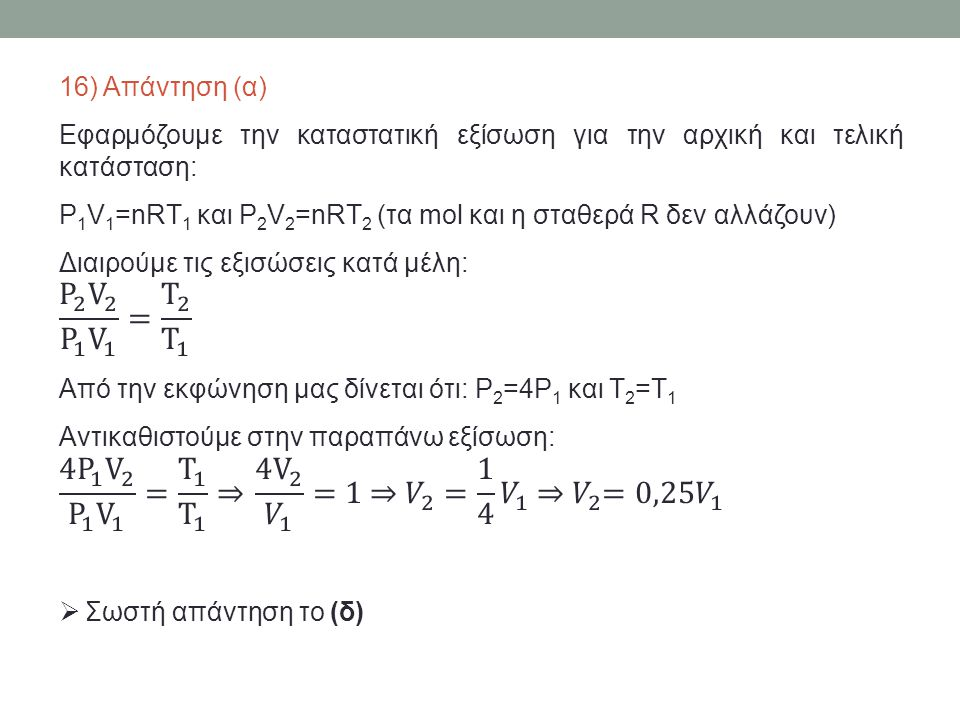 16) Απάντηση (α) Εφαρμόζουμε την καταστατική εξίσωση για την αρχική και τελική κατάσταση: