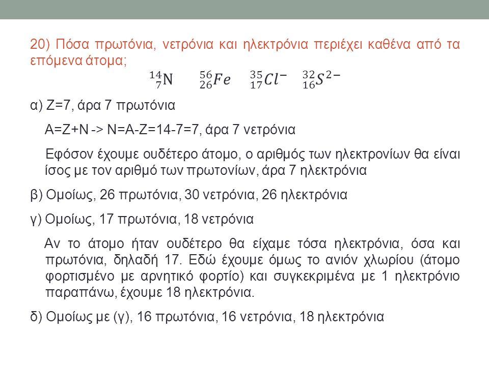 20) Πόσα πρωτόνια, νετρόνια και ηλεκτρόνια περιέχει καθένα από τα επόμενα άτομα;