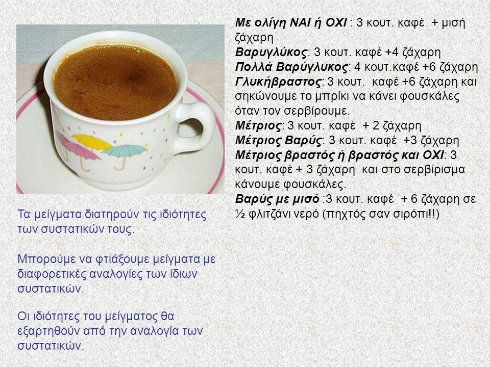 Με ολίγη ΝΑΙ ή ΟΧΙ : 3 κουτ. καφέ + μισή ζάχαρη