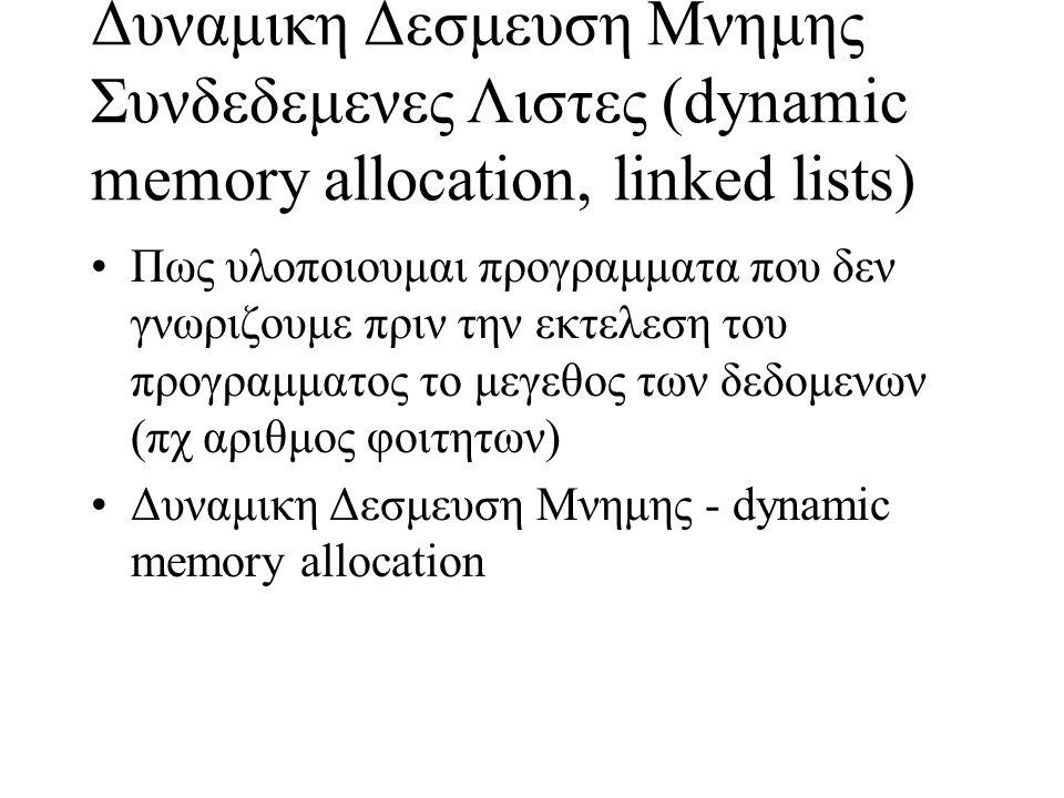 Δυναμικη Δεσμευση Μνημης Συνδεδεμενες Λιστες (dynamic memory allocation, linked lists)