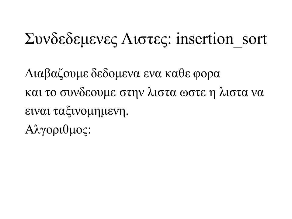 Συνδεδεμενες Λιστες: insertion_sort