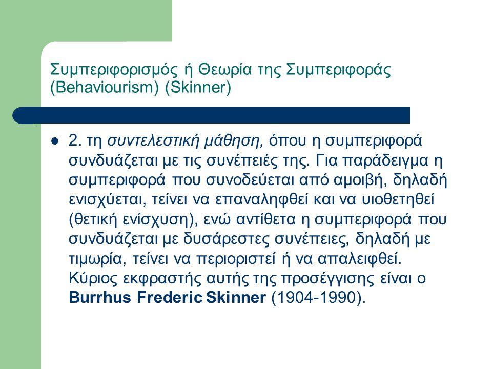 Συμπεριφορισμός ή Θεωρία της Συμπεριφοράς (Behaviourism) (Skinner)
